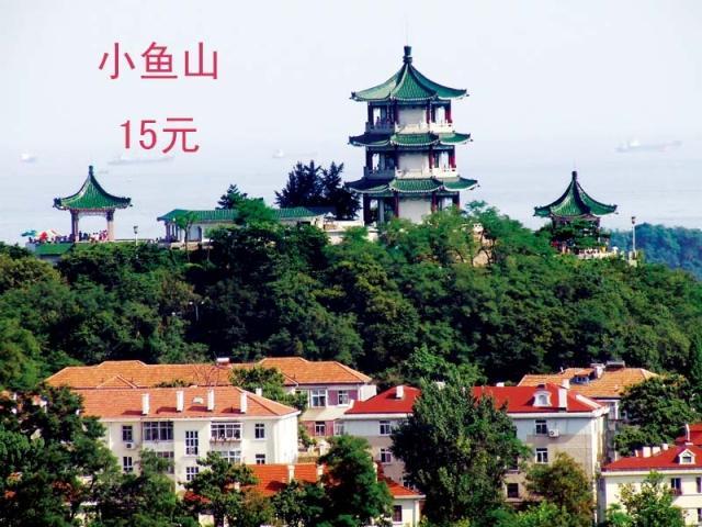 小鱼山景区是青岛具有民族风格的园林佳作,与栈桥交相辉映.
