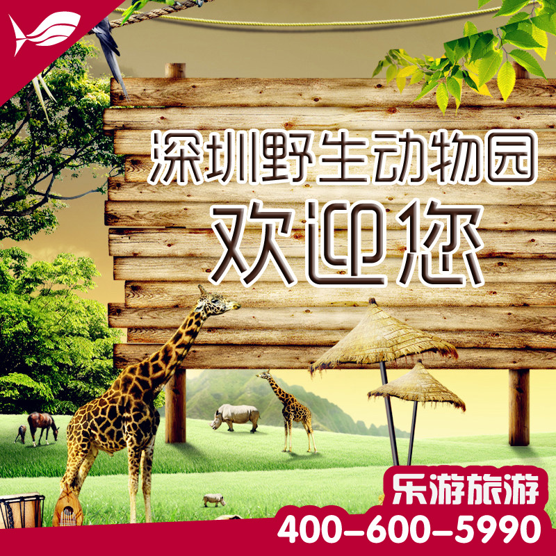 深圳野生动物园广州广东(含海洋天地)套票
