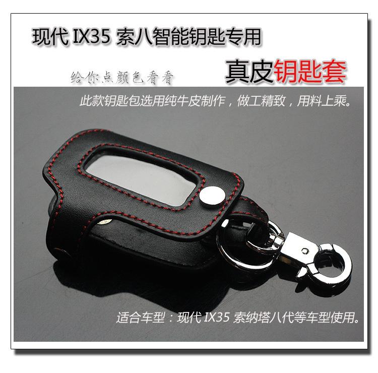包邮 现代索八 八代索纳塔 ix35专用真皮钥匙包 钥匙套 小牛皮