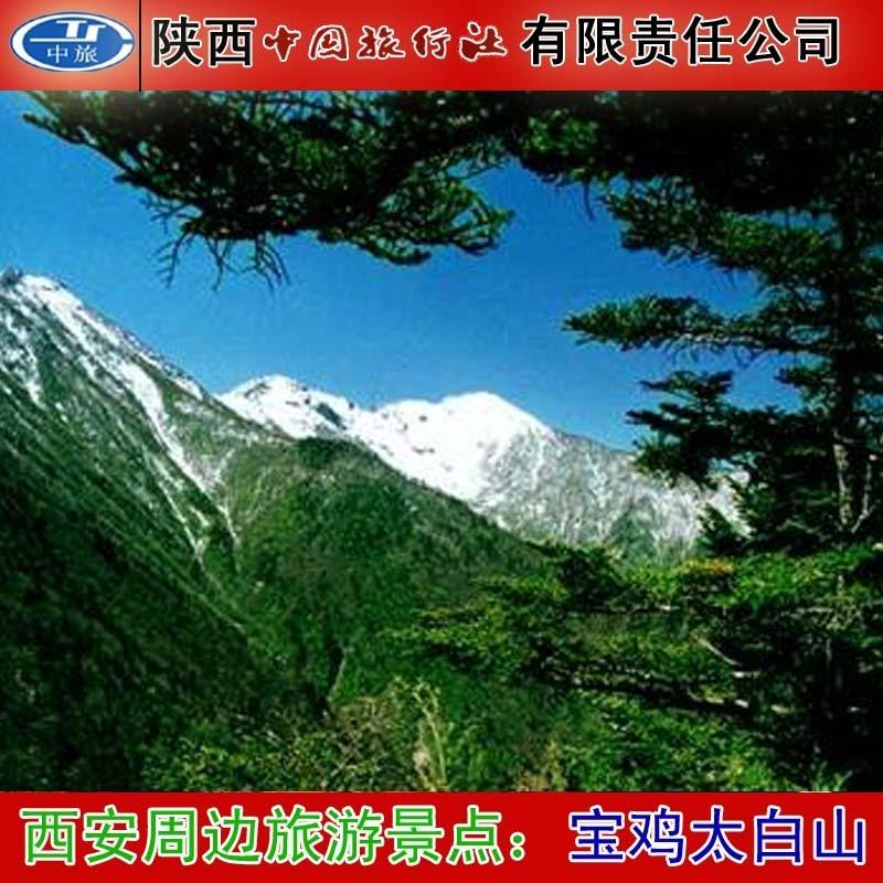 西安周边旅游景点 西安到太白山二日游 西安周边旅游线路价格图片