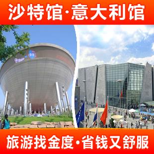 上海世博会 沙特馆门票