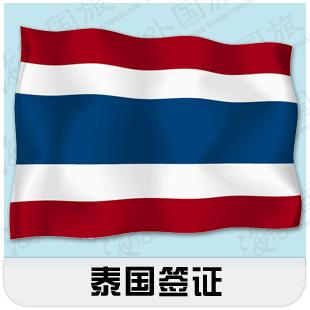 泰国个人旅游签证 【云南海外国际旅行社】