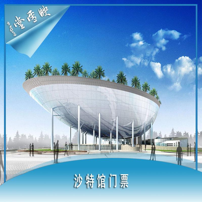 上海世博园沙特馆月亮船门票