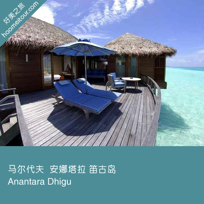 马尔代夫蜜月自由行 anantara dhigu安娜塔笛古岛酒店