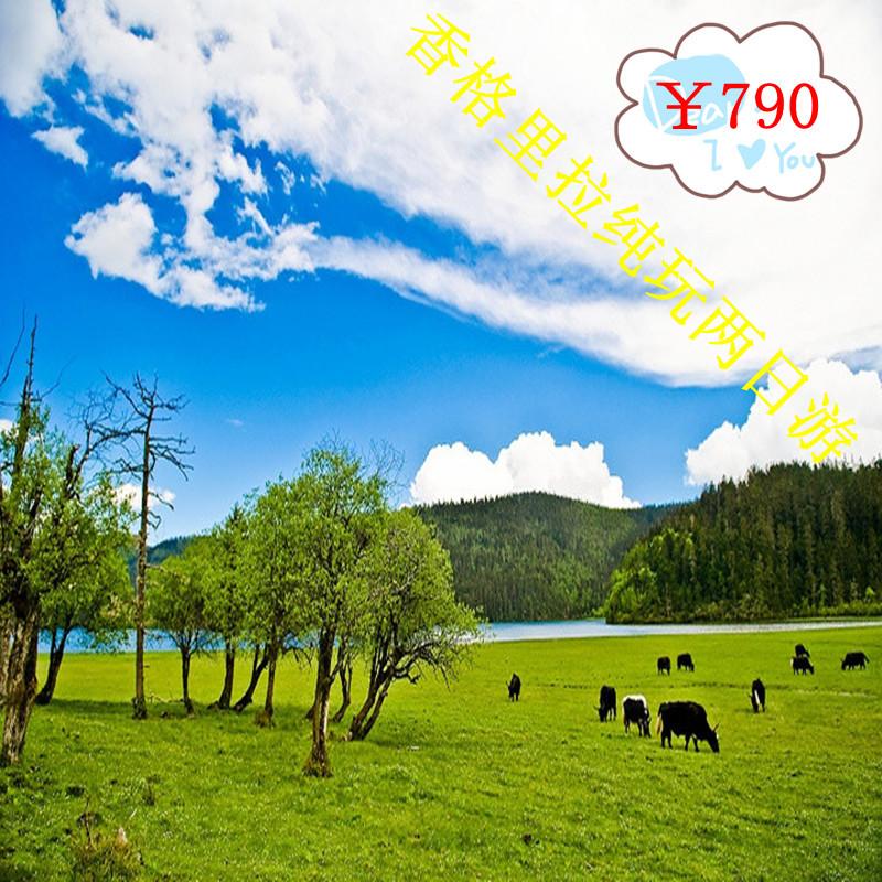 普达措门票团_【普达措国家森林公园门票价格】2013迪庆普