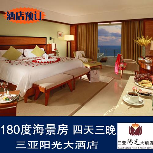 海南酒店预订 三亚阳光大酒店特惠套餐 180度海景房 四天三晚