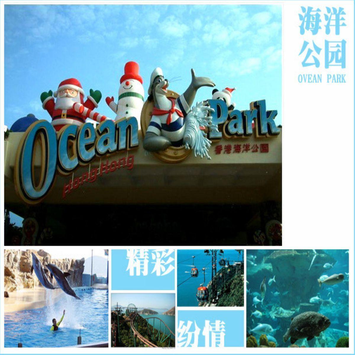 香港海洋公园门票儿童现票
