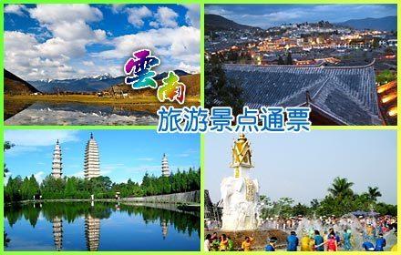 中国云南旅游景点通票 高清图片