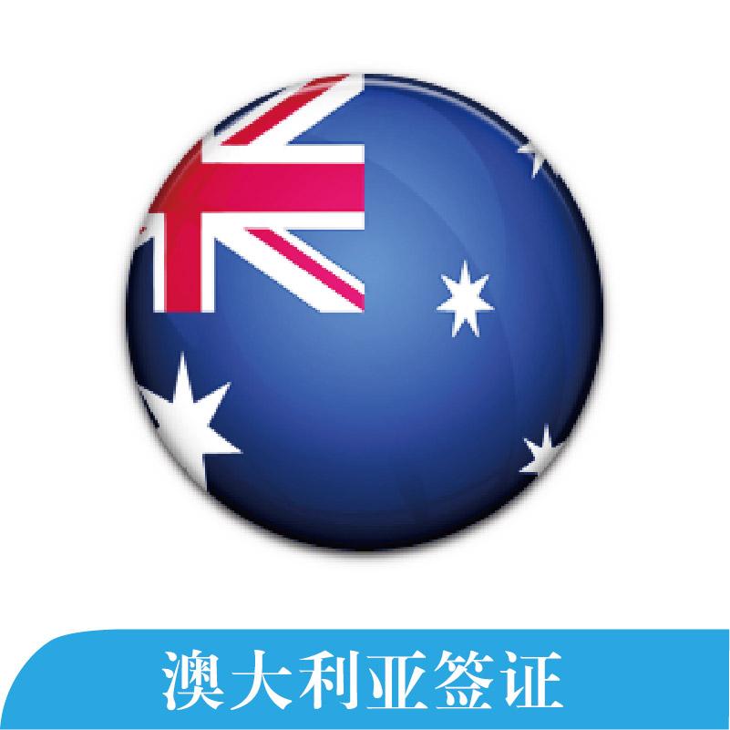 递交澳洲探亲资料在上海澳洲总领事馆地址及费用。