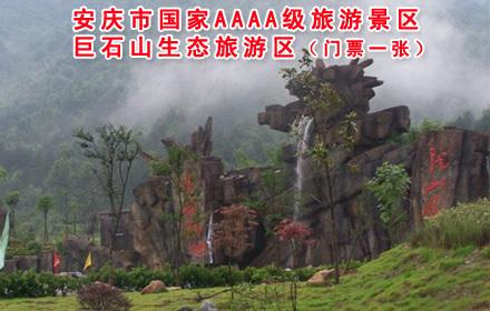 安徽巨石山风景区 安徽风景区旅游景点 安庆巨石山玻璃栈道