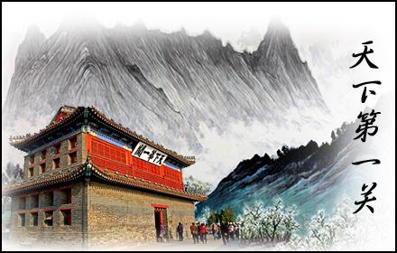河北山海关天下第一关 老龙头 孟姜女庙门票 景区取票