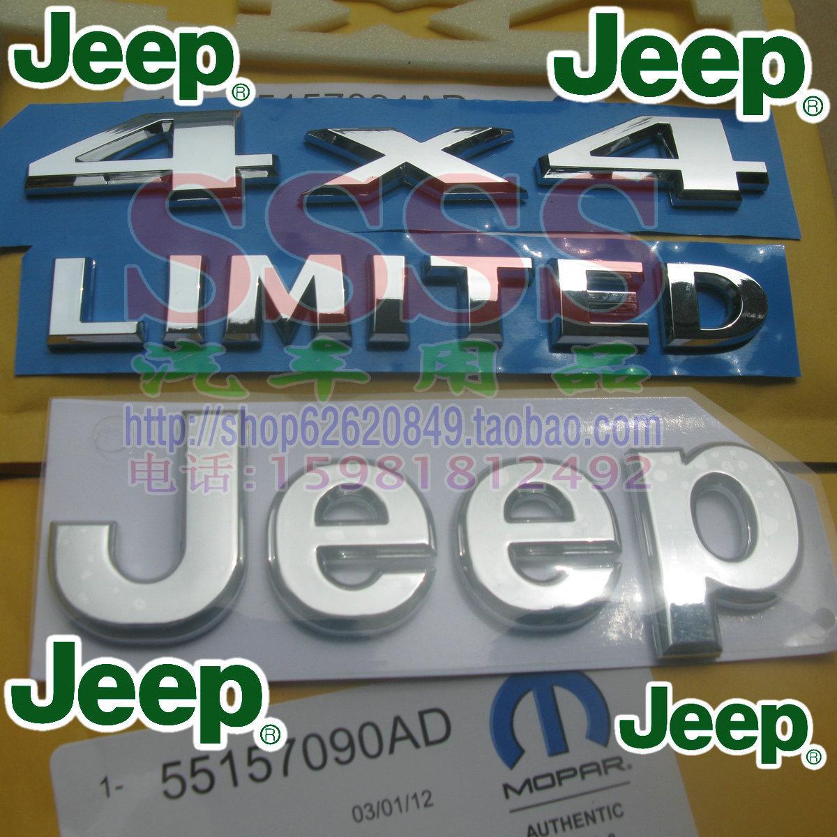 jeep吉普指南者 牧马人大切诺基自由客4x4车标 limited无限高清图片