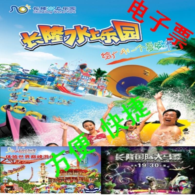 广州长隆欢乐世界万圣节 香江野生动物园 长隆国际大马戏电子票