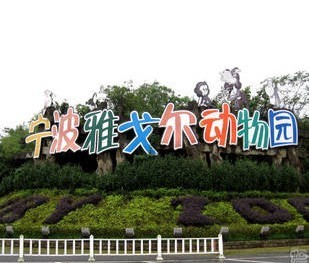 【门票坊】宁波雅戈尔动物园门票游乐券_电子票_【全网最低】