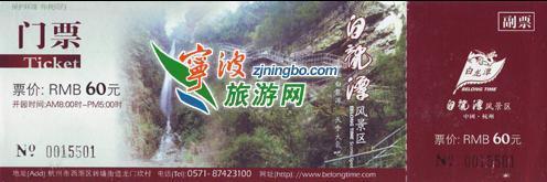 【纸质票】 杭州白龙潭风景区门票