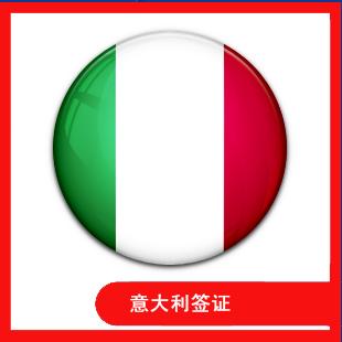 意大利旅游签证、意大利个人旅游签证、意大利