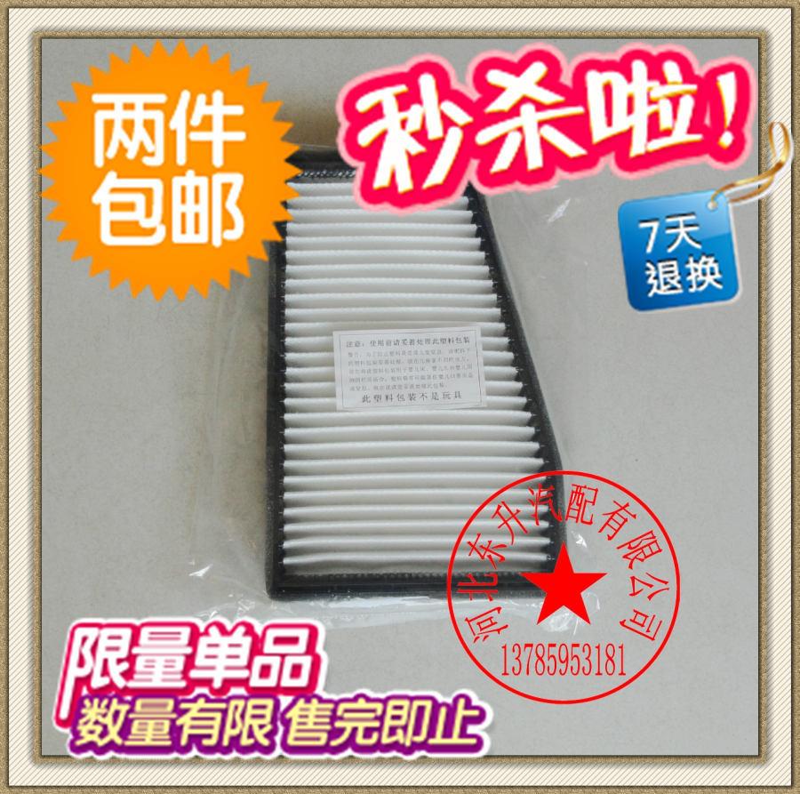 雪佛兰景程奇瑞东方之子汽车空调滤清器滤芯过配件