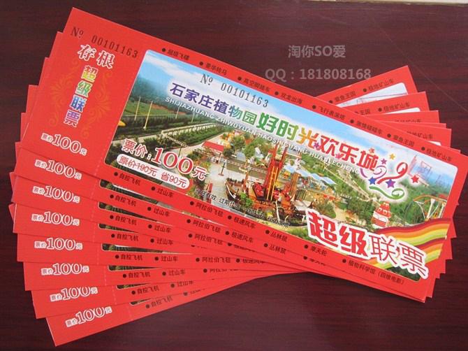 石家庄植物园门票好时光欢乐城通票仅售80元 景点门票信高清图片