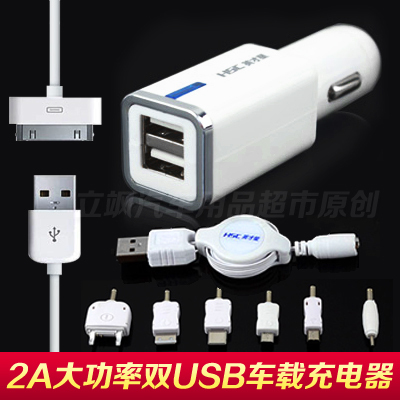 苹果车载充电器 万能点烟器 汽车用充电器 双USB 车充 iphone包邮