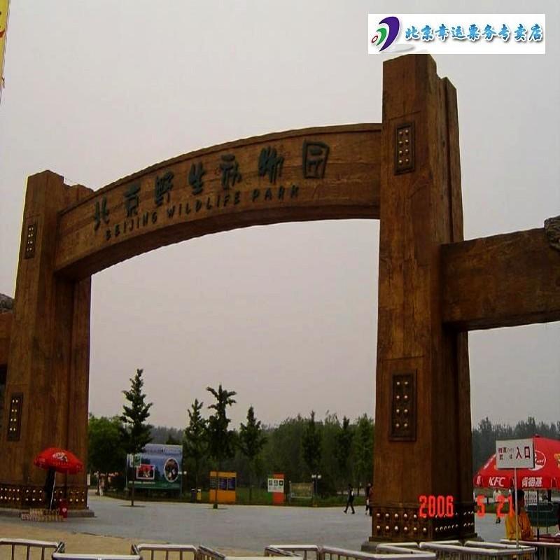 北京野生动物园门票,大兴野生动物园门票,野生动物园