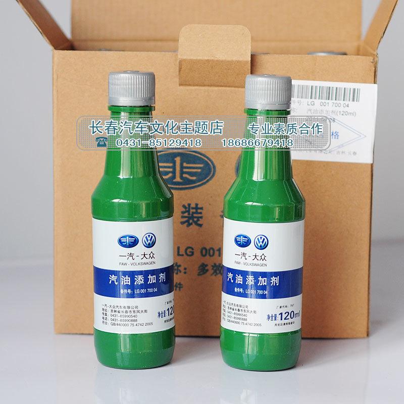 大众原装 g17汽油添加剂 燃油