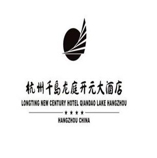 杭州千岛湖酒店 龙庭开元大酒店