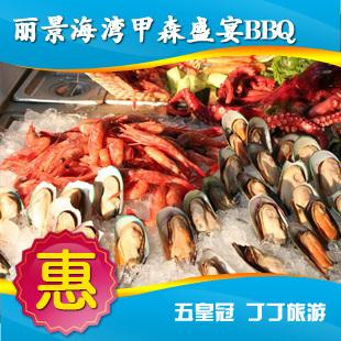 【五皇冠】三亚大东海丽景海湾甲森盛宴bbq 自助餐 丁丁旅游