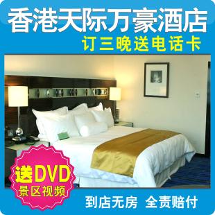 香港天际万豪酒店 香港机场附近5星