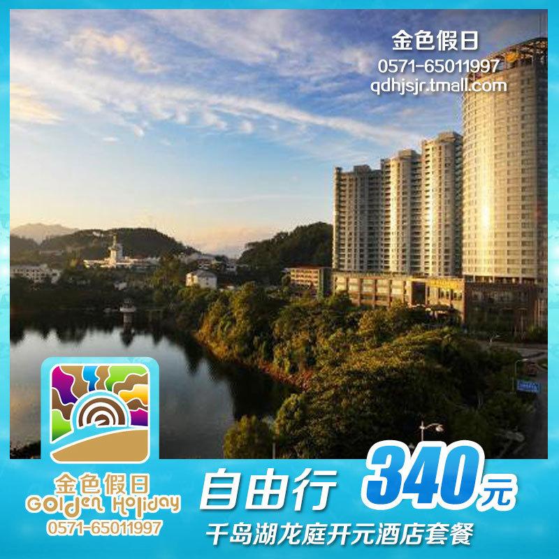 杭州千岛湖旅游|酒店宾馆住宿|千岛龙庭开元大酒店