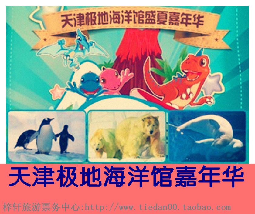 天津极地海洋馆盛夏嘉年华/天津极地海洋世界+历险岛