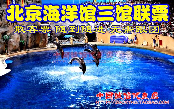 北京海洋馆门票动物园海洋馆熊猫馆门票三馆联票