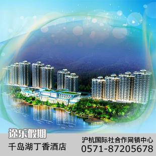 杭州千岛湖旅游门票+丁香酒店
