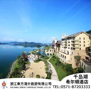 千岛湖旅游|杭州千岛湖希尔顿大酒店+森林氧吧门票2
