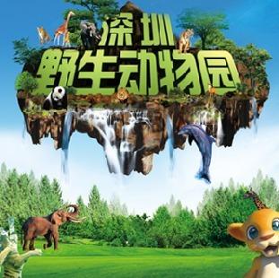 深圳野生动物园门票含海洋天地 可订当天