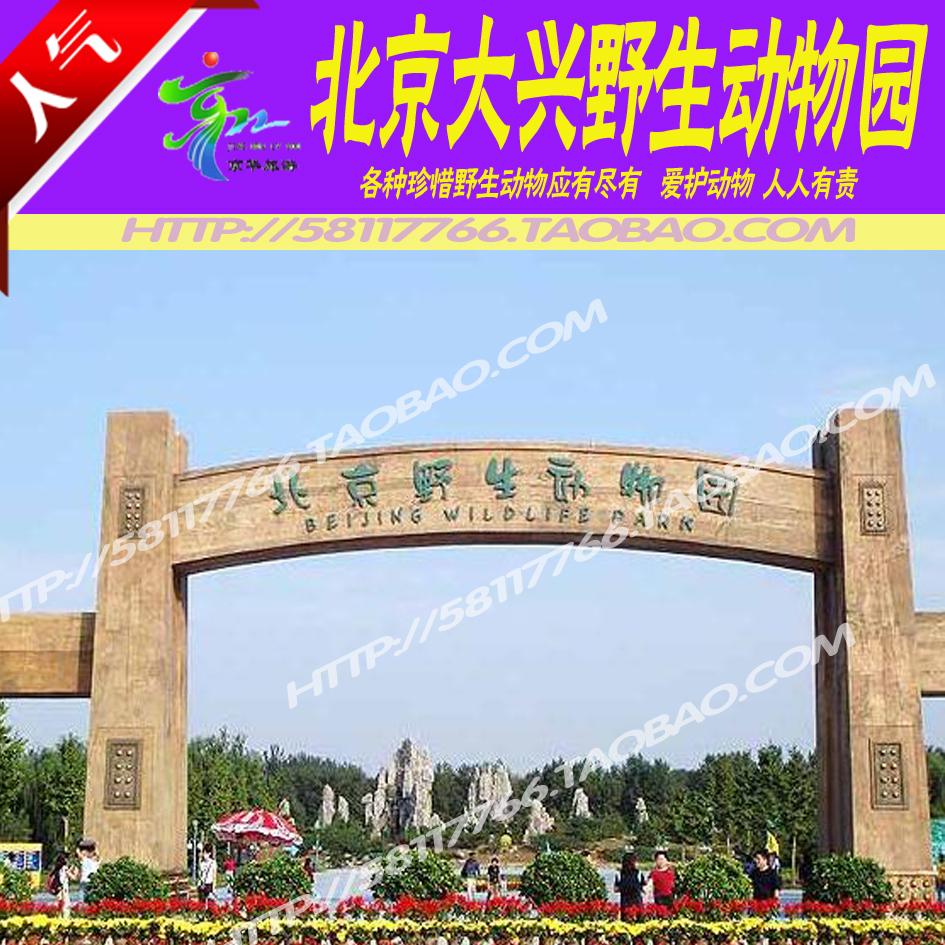 有电子票★北京野生动物园大兴野生动物园门票成人票