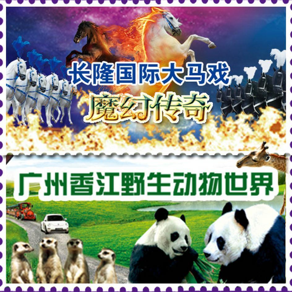 冲钻特价广州番禺香江野生动物园+大马戏套票一天