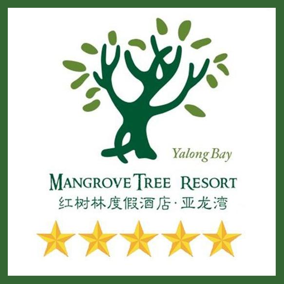 首钻★海南旅游★三亚酒店套餐预定★亚龙湾红树林度假酒店套餐