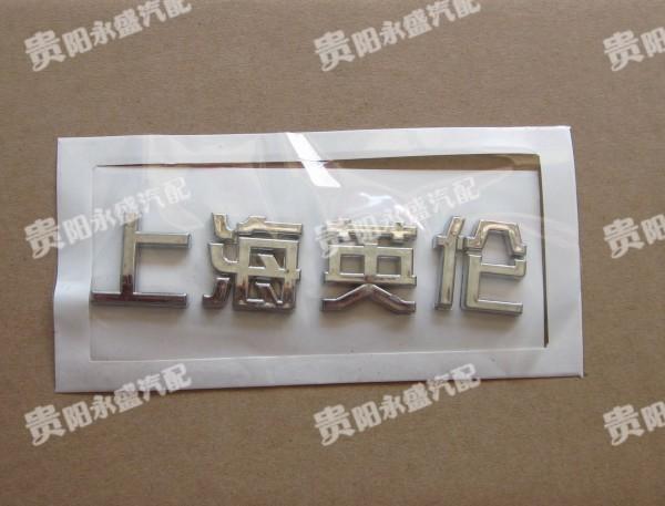 皇冠信誉 吉利金刚 英伦车型车标 后字标 后字牌 上海英伦高清图片
