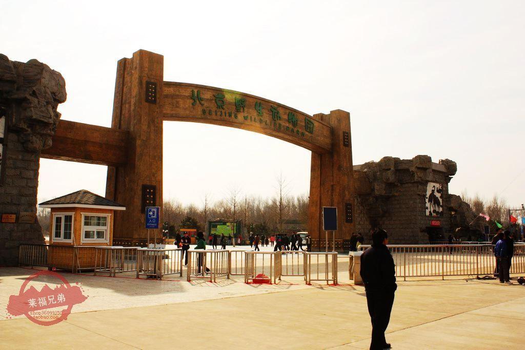 北京野生动物园(大兴)门票