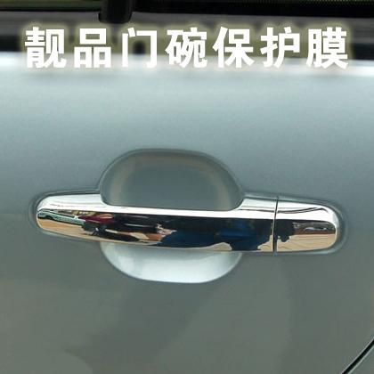比亚迪F3 F6 卡罗拉犀牛皮门碗保护膜汽车门把手保护贴膜4片装高清图片