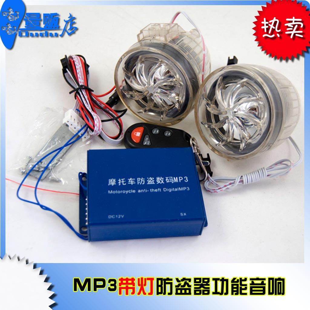 mp3带灯防盗器功能音响带遥控器enz7