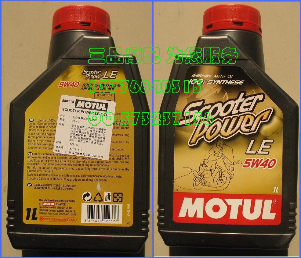 摩特机油 绵羊机油 MB型号 超级全合成 摩特绵羊专用机油