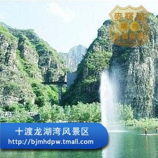北京房山十渡龙湖湾风景区门票