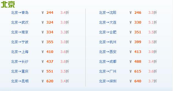 北京到杭州特价机piao三折起