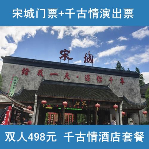 杭州临安神龙川景点门票 (含红艺人表演)景区直接取票