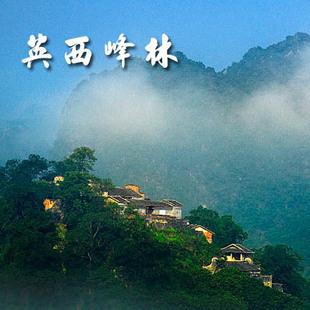 广州]清远英西峰林风景区套餐
