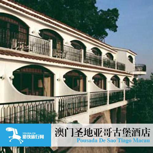 澳门酒店预订 澳门圣地亚哥古堡酒店 澳门半岛五星酒店住宿订房