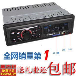 新宇正品汽车音响车载插卡机车载mp3车载收音机替代车载cd 4×45w