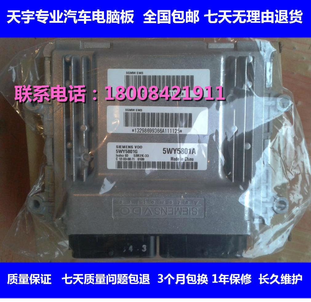 汽车发动机电脑板/ecu/五菱之光/扬光/西门子/5wy5801a/02a