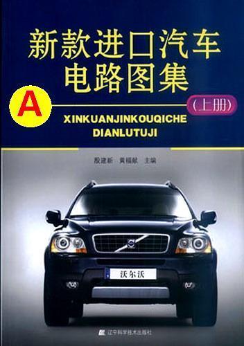 新款进口汽车电路图集 上册 下册 欧宝奥迪沃尔沃